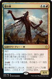 MTG hou マジックザギャザリング 蝗の神(神話レア) 破滅の刻(HOU-139) MAGIC The Gathering