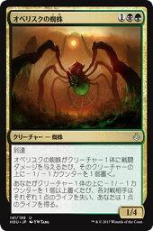 MTG hou マジックザギャザリング オベリスクの蜘蛛(アンコモン) 破滅の刻(HOU-141) MAGIC The Gathering