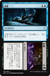 MTG hou マジックザギャザリング 徙家/忘妻(アンコモン) 破滅の刻(HOU-149) MAGIC The Gathering