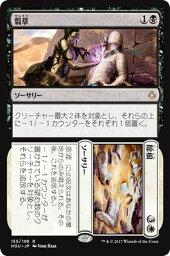 MTG hou マジックザギャザリング 翦草/除根(レア) 破滅の刻(HOU-155) MAGIC The Gathering