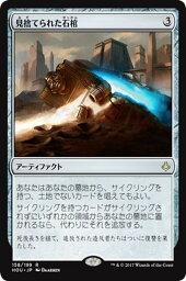 MTG hou マジックザギャザリング 見捨てられた石棺(レア) 破滅の刻(HOU-158) MAGIC The Gathering