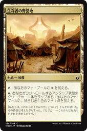 MTG hou マジックザギャザリング 生存者の野営地(コモン) 破滅の刻(HOU-184) MAGIC The Gathering