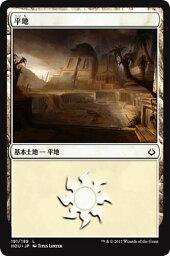 MTG hou マジックザギャザリング 平地(基本土地) 破滅の刻(HOU-191) MAGIC The Gathering
