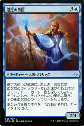 MTG hou マジックザギャザリング 選定の侍臣(フォイル) 破滅の刻(HOU-F055) MAGIC The Gathering