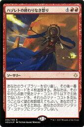 MTG hou マジックザギャザリング ハゾレトの終わりなき怒り(フォイル) 破滅の刻(HOU-F096) MAGIC The Gathering