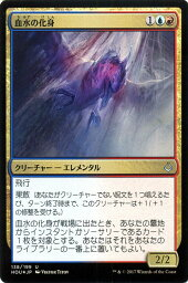 MTG hou マジックザギャザリング 血水の化身(フォイル) 破滅の刻(HOU-F138) MAGIC The Gathering