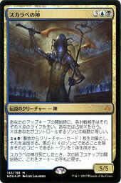 MTG hou マジックザギャザリング スカラベの神(フォイル) 破滅の刻(HOU-F145) MAGIC The Gathering