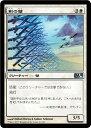 マジック:ザ・ギャザリング(MTG)/ 剣の壁 / 基本セット2014[M14] / Magic: The Gathering/日本語版