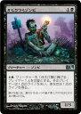 マジック:ザ・ギャザリング(MTG)/ かじりつくゾンビ / 基本セット2014[M14] / Magic: The Gathering/日本語版