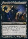 樂天商城 - マジック:ザ・ギャザリング(MTG)/ ザスリッドの屍術師《FOIL》 / 基本セット2014[M14] / Magic: The Gathering/日本語版