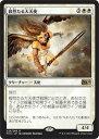 マジック:ザ・ギャザリング(MTG)/ 毅然たる大天使 / 基本セット2015[M15] / Magic: The Gathering/日本語版