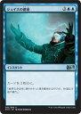 マジック:ザ・ギャザリング(MTG)/ ジェイスの創意 / 基本セット2015[M15] / Magic: The Gathering/日本語版