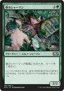マジック:ザ・ギャザリング(MTG)/ 春のシャーマン / 基本セット2015[M15] / Magic: The Gathering/日本語版
