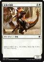 マジック:ザ・ギャザリング 猛竜の相棒 イクサラン XLN | ギャザ MTG マジック・ザ・ギャザリング 日本語版 クリーチャー 白 イクサラン・ブロック