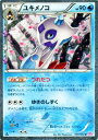 ポケモンカードゲーム XY ユキメノコ ...