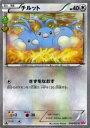 玩具, 興趣, 遊戲 - ポケモンカードゲーム XY チルット / ポケキュンコレクション / CP3 / Pokemon | ポケモン カード ポケモンカード ポケカ ポケットモンスター XY コンセプト パック ポケキュン コレクション