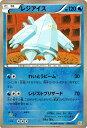 ポケモンカードゲーム XY レジアイス ( キラ仕様 ) / プレミアムチャンピオンパック 「 EX×M×BREAK 」 / CP4 / Pokemon ポケモン カード ポケモンカード ポケカ ポケットモンスター キラ XY プレミアム チャンピオン パック