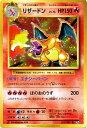 リザードン(R)/ ポケットモンスターカードゲーム 20th Anniversary / CP6【ポケモンカードゲーム】