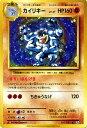 カイリキー(R)/ ポケットモンスターカードゲーム 20th Anniversary / CP6【ポケモンカードゲーム】