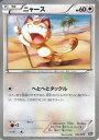 樂天商城 - ポケモンカードゲームXY ニャース / スターターパック 20th / Pokemon