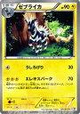 ポケモンカードゲーム ゼブライカ 第1弾 「 ブラックコレクション 」 BW1 B20 U Pokemon | ポケモン カード ポケモンカード ポケカ ポケットモンスター BW 拡張パック 拡張 パック ブラック コレクション