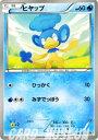 愛好, 收藏 - ポケモンカードゲーム ヒヤップ 第1弾 「 ホワイトコレクション 」 BW1 W14 C Pokemon | ポケモン カード ポケモンカード ポケカ ポケットモンスター BW 拡張パック 拡張 パック ホワイト コレクション