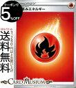 ポケモンカードゲーム 剣盾 炎エネルギー sA スターターセットV Pokemon ポケモン カード ポケカ ソード&シールド ポケットモンスター 炎 エネルギー