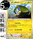 ポケモンカードゲーム デンヂムシ C s1a 強化拡張パック VMAXライジング ソード シールド Pokemon ポケモンカード ポケカ ポケットモンスター 雷 1進化