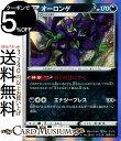 ポケモンカードゲーム オーロンゲ R s1a 強化拡張パック VMAXライジング ソード シールド Pokemon ポケモンカード ポケカ ポケットモンスター 悪 2進化