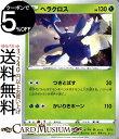 ポケモンカードゲーム ヘラクロス C s2 拡張パック 反逆クラッシュ ソード&シールド Pokemon ポケモンカード ポケカ ポケットモンスター 草 たねポケモン
