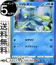 ポケモンカードゲーム 剣盾 ジメレオン R sA スターターセットV Pokemon ポケモン カード ポケカ ソード&シールド ポケットモンスター 水 1進化