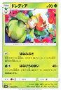 ポケモンカードゲーム ドレディア C SM2K 005 キミを待つ島々 サン ムーン Pokemon ポケモン カード ポケモンカード ポケカ ポケットモンスター SM サン ムーン サンアンドムーン サンムーン サン ムーン 拡張パック 拡張 パック 待つ島々