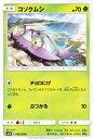 ポケモンカードゲーム コソクムシ C SM2K 006 キミを待つ島々 サン ムーン Pokemon ポケモン カード ポケモンカード ポケカ ポケットモンスター SM サン ムーン サンアンドムーン サンムーン サン ムーン 拡張パック 拡張 パック 待つ島々