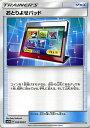 ポケモンカードゲーム SM5M 拡張パック「ウルトラムーン」 おとりよせパッド(C)
