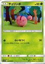 ポケモンカードゲーム SM5S 「 ウルトラサン 」 チェリンボ ( C ) ポケモン カード ポケモンカード ポケカ ポケットモンスター SM サン ムーン サンアンドムーン サンムーン サン ムーン 拡張パック 拡張 パック