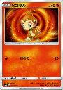 ポケモンカードゲーム SM5S 「 ウルトラサン 」 ヒコザル ( HP:40 ) ( C ) ポケモン カード ポケモンカード ポケカ ポケットモンスター SM サン ムーン サンアンドムーン サンムーン サン ムーン 拡張パック 拡張 パック