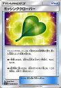 ポケモンカードゲーム SM5S 「 ウルトラサン 」 ミッシングクローバー ( C ) ポケモン カード ポケモンカード ポケカ ポケットモンスター SM サン ムーン サンアンドムーン サンムーン サン ムーン 拡張パック 拡張 パック