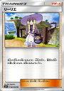 ポケモンカードゲーム SM5S 「 ウルトラサン 」 リーリエ ( U ) ポケモン カード ポケモンカード ポケカ ポケットモンスター SM サン ムーン サンアンドムーン サンムーン サン ムーン 拡張パック 拡張 パック
