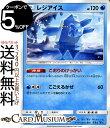 ポケモンカードゲーム レジアイス U SM7 拡張パック 裂空のカリスマ サン ムーン Pokemon ポケモン カード ポケモンカード ポケカ ポケットモンスター サンアンドムーン サンムーン 拡張 パック 水 たねポケモン
