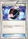ポケモンカードゲーム SMG デッキビルドBOX ウルトラサン&ウルトラムーン バトルコンプレッサー...