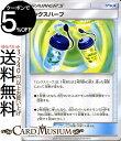 ポケモンカードゲーム ミックスハーブ C SM7a 強化拡張パック 迅雷スパーク サン&ムーン Pokemon   ポケモン カード ポケモンカード ポケカ ポケットモンスター サンアンドムーン サンムーン 拡張 パック グッズ トレーナーズ