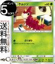 ポケモンカードゲーム ケムッソ C SM7b 強化拡張パック フェアリーライズ サン&ムーン Pokemon ポケモン カード ポケモンカード ポケカ ポケットモンスター サンアンドムーン サンムーン 拡張 パック 草 たねポケモン
