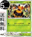 ポケモンカードゲーム ビークイン C SM7b 強化拡張パック フェアリーライズ サン&ムーン Pokemon ポケモン カード ポケモンカード ポケカ ポケットモンスター サンアンドムーン サンムーン 拡張 パック 草 1進化
