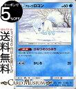 ポケモンカードゲーム アローラロコン C SM7b 強化拡張パック フェアリーライズ サン&ムーン Pokemon ポケモン カード ポケモンカード ポケカ ポケットモンスター サンアンドムーン サンムーン 拡張 パック 水 たねポケモン