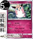 ポケモンカードゲーム プクリン U SM7b 強化拡張パック フェアリーライズ サン&ムーン Pokemon ポケモン カード ポケモンカード ポケカ ポケットモンスター サンアンドムーン サンムーン 拡張 パック フェアリー 1進化