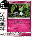 ポケモンカードゲーム ラルトス C SM7b 強化拡張パック フェアリーライズ サン&ムーン Pokemon ポケモン カード ポケモンカード ポケカ ポケットモンスター サンアンドムーン サンムーン 拡張 パック フェアリー たねポケモン
