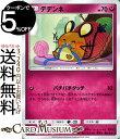 ポケモンカードゲーム デデンネ C SM7b 強化拡張パック フェアリーライズ サン&ムーン Pokemon ポケモン カード ポケモンカード ポケカ ポケットモンスター サンアンドムーン サンムーン 拡張 パック フェアリー たねポケモン