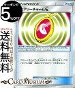ポケモンカードゲーム フェアリーチャームドラゴン U SM7b 強化拡張パック フェアリーライズ サン&ムーン Pokemon ポケモン カード ポケモンカード ポケカ ポケットモンスター サンアンドムーン サンムーン 拡張 パック グッズ トレーナーズ