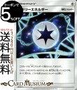 ポケモンカードゲーム メモリーエネルギー C SM8 超爆インパクト サン&ムーン Pokemon ポケモン カード ポケモンカード ポケカ ポケットモンスター サンアンドムーン サンムーン 拡張 パック 無 特殊エネルギー