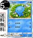 ポケモンカードゲーム ウパー SM8b ハイクラスパック GXウルトラシャイニー サン&ムーン Pokemon ポケモン カード ポケモンカード ポケカ ポケットモンスター サンアンドムーン サンムーン 拡張 パック 水 たねポケモン